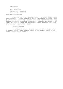 《题王晋卿画后》(北宋.苏轼)原文翻译、注释和赏析