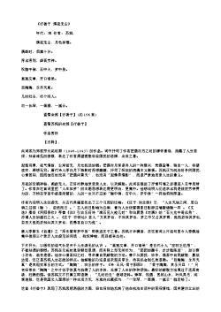 《行香子·清夜无尘》(北宋.苏轼)原文翻译、注释和赏析