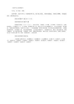 《清平乐·清淮蜀汴》(北宋.苏轼)原文翻译、注释和赏析