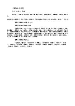《祝英台近·挂轻帆》(北宋.苏轼)原文翻译、注释和赏析
