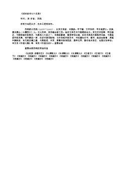 《戏村校书七十买妾》(北宋.苏轼)原文翻译、注释和赏析