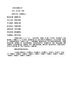 《送张天觉得山字》(北宋.苏轼)原文翻译、注释和赏析