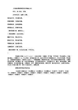 《次韵赵景贶春思且怀吴越山水》(北宋.苏轼)原文翻译、注释和赏析
