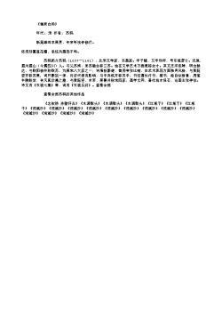 《僧爽白鸡》(北宋.苏轼)原文翻译、注释和赏析