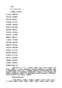 《出峡》(北宋.苏轼)原文翻译、注释和赏析