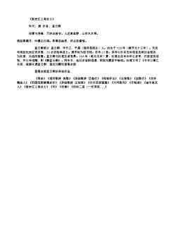 《新安江上寄处士》(北宋.苏轼)原文翻译、注释和赏析