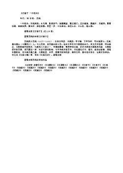 《行香子·一叶轻舟》(北宋.苏轼)原文翻译、注释和赏析