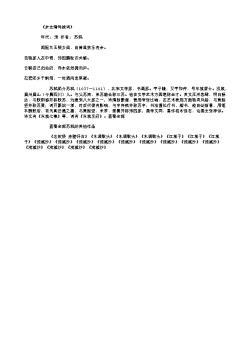 《余主簿母挽词》(北宋.苏轼)原文翻译、注释和赏析