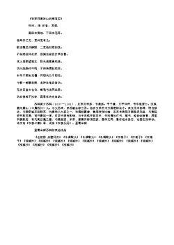《和李邦直沂山祈雨有应》(北宋.苏轼)原文翻译、注释和赏析