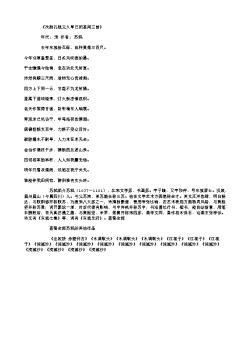 《次韵孔毅父久旱已而甚两三首》(北宋.苏轼)原文翻译、注释和赏析