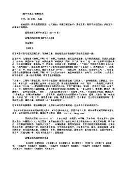 《减字木兰花·惟熊佳梦》(北宋.苏轼)原文翻译、注释和赏析