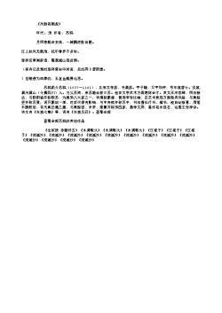 《次韵蒋颖叔》(北宋.苏轼)原文翻译、注释和赏析