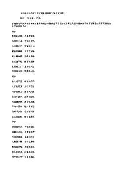《岁晚相与馈问为馈岁酒食相邀呼为别岁至除夜》(北宋.苏轼)原文翻译、注释和赏析