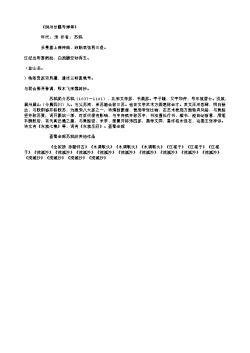 《润州甘露寺弹筝》(北宋.苏轼)原文翻译、注释和赏析