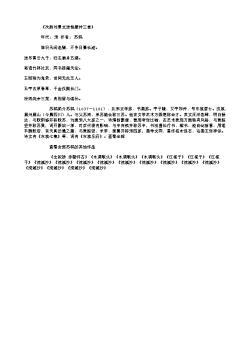 《次韵刘景文送钱蒙仲三首》(北宋.苏轼)原文翻译、注释和赏析