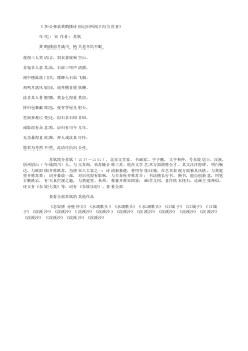 《李公择求黄鹤楼诗因记旧所闻于冯当世者》(北宋.苏轼)原文翻译、注释和赏析