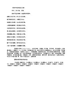 《侄安节远来夜坐三首》(北宋.苏轼)原文翻译、注释和赏析