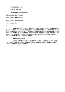 《次韵柳子玉二首 地炉》(北宋.苏轼)原文翻译、注释和赏析