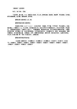 《瑶池燕·飞花成阵》(北宋.苏轼)原文翻译、注释和赏析