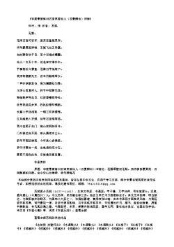 《和蔡景繁海州石室芙蓉仙人(石曼卿也)旧游》(北宋.苏轼)原文翻译、注释和赏析
