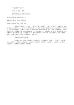 《次韵孙职方苍梧山》(北宋.苏轼)原文翻译、注释和赏析