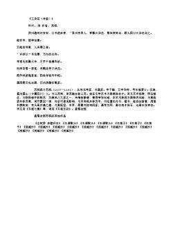 《三朵花(并叙)》(北宋.苏轼)原文翻译、注释和赏析