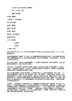 《江城子 湖上与张先同赋,时闻弹筝》(北宋.苏轼)原文翻译、注释和赏析