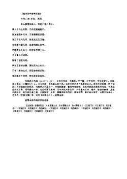 《越州张中舍寿乐堂》(北宋.苏轼)原文翻译、注释和赏析