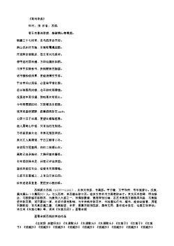 《寄刘孝叔》(北宋.苏轼)原文翻译、注释和赏析