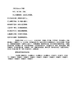《送王伯AA28守虢》(北宋.苏轼)原文翻译、注释和赏析