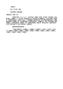 《雷岩诗》(北宋.苏轼)原文翻译、注释和赏析