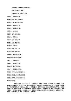 《兴龙节集英殿宴教坊词致语口号》(北宋.苏轼)原文翻译、注释和赏析