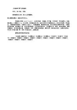 《次韵章子厚飞英留题》(北宋.苏轼)原文翻译、注释和赏析