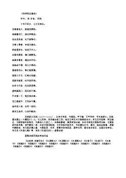 《京师哭任遵圣》(北宋.苏轼)原文翻译、注释和赏析