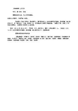 《杂曲歌辞·上巳乐》(北宋.苏轼)原文翻译、注释和赏析