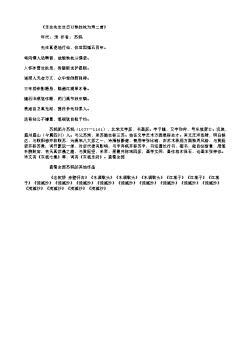 《乐全先生生日以铁拄杖为寿二首》(北宋.苏轼)原文翻译、注释和赏析