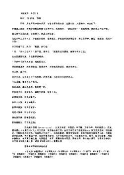 《破琴诗(并引)》(北宋.苏轼)原文翻译、注释和赏析