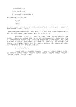 《澄迈驿通潮阁二首》(北宋.苏轼)原文翻译、注释和赏析