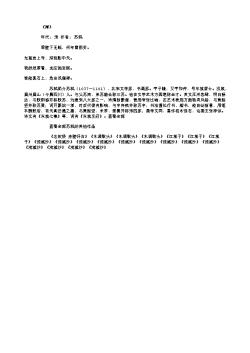 《潭》(北宋.苏轼)原文翻译、注释和赏析