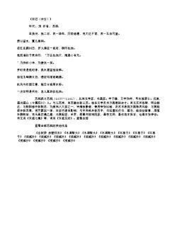 《双石(并引)》(北宋.苏轼)原文翻译、注释和赏析