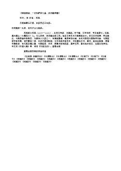 《游诸佛舍,一日饮酽茶七盏,戏书勤师壁》(北宋.苏轼)原文翻译、注释和赏析