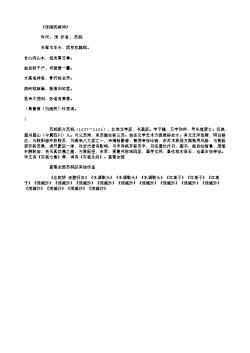 《张庖民挽词》(北宋.苏轼)原文翻译、注释和赏析