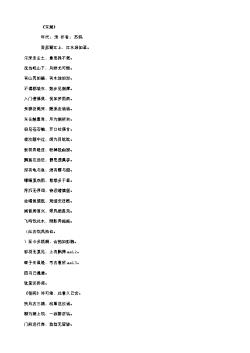 《东湖》(北宋.苏轼)原文翻译、注释和赏析