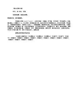 《皇太后阁六首》(北宋.苏轼)原文翻译、注释和赏析