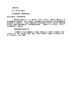 《精舍对雨》(北宋.苏轼)原文翻译、注释和赏析