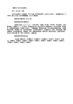 《蝶恋花·泛泛东风初破五》(北宋.苏轼)原文翻译、注释和赏析