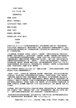 《江城子 别徐州》(北宋.苏轼)原文翻译、注释和赏析