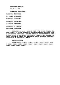 《送杭州杜戚陈三掾罢官归乡》(北宋.苏轼)原文翻译、注释和赏析