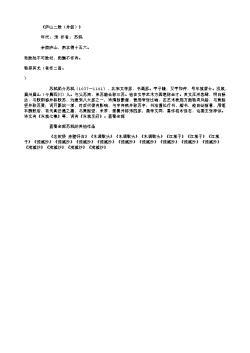 《庐山二胜(并叙)》(北宋.苏轼)原文翻译、注释和赏析