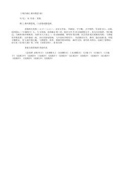 《残句湖上秋风聚萤苑》(北宋.苏轼)原文翻译、注释和赏析